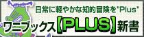 ワニブックス【プラス】新書